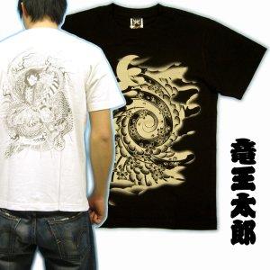 画像1: 桜吹雪と竜王太郎の和柄Tシャツ通販