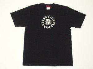 画像1: 干支 梵字 Tシャツ キリーク 千手観音 梵字タトゥー [子歳]通販 梵字 一覧