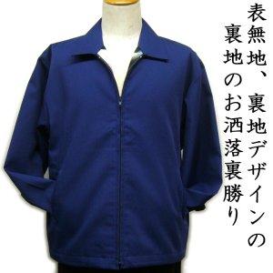 画像2: スイングトップ裏地フルカラー和柄(痛裏ジャン) 和柄服