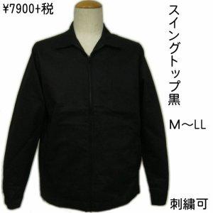 画像1: 黒 ジャケット(無地 スイングトップ ブルゾンジャンパー) 刺繍 名前入れ可 カー倶楽部 通販