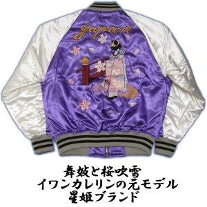 画像1: スカジャン日本製【舞子に桜吹雪】パープルに袖シルバー星姫ブランド取り寄せ商品 通販 和柄服