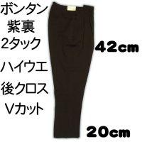 ボンタン ズボン 42cm ワタリ 学生服 学生ズボン 裾20cm新作 変形 学生服 通販(ボンタン狩り 注意)