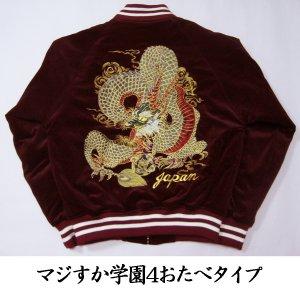 画像2: 別珍龍刺繍 スカジャン Fサイズ ワイン袖金龍刺繍