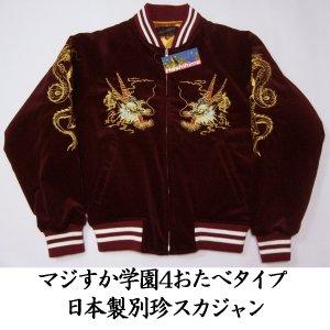 画像1: 別珍龍刺繍 スカジャン Fサイズ ワイン袖金龍刺繍