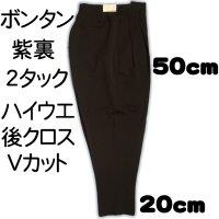ボンタン ズボン 50cm ワタリ 学生服 学生ズボン 裾20cm新作 変形 学生服 通販(ボンタン狩り 注意)