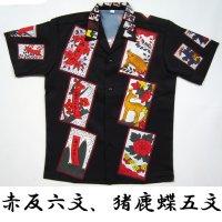 花札 役 アロハシャツ ハワイアン 和柄アロハ 大きいサイズ