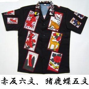 画像1: 花札 役 アロハシャツ ハワイアン 和柄アロハ 大きいサイズ