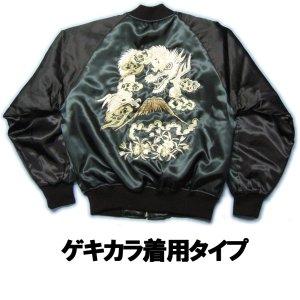 画像1: スカジャン 富士龍 AKB マジすか ゲキカラ 通販 和柄服