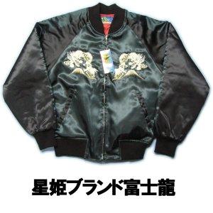画像2: スカジャン 富士龍 AKB マジすか ゲキカラ 通販 和柄服