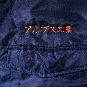 画像3: ドカジャン 刺繍入り アルプス工業 カストロ 紺( オレたちひょうきん族 鬼瓦権造 )