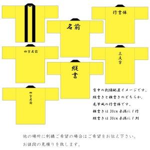 画像2: 名前刺繍入れ半被ハッピ法被/30×20cm範囲の刺繍袢纏はんてんハンテン 通販 販売