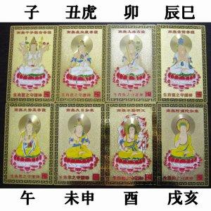 画像1: 菩薩/仏像/守護尊カード(金属)通販