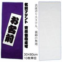 名入れ 千社札 フェイスタオル 10枚作製 祭 神輿
