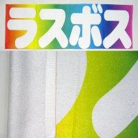 ラスポス マイクロファイバー フェイスタオル クロス 30×80cm(オリジナル タオル 作成 10枚