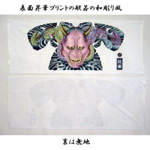 画像1: 吸水速乾 マイクロファイバー フェイスタオル クロス 30×80cm 和柄 生地 小物 般若 鯉 金太郎 四聖獣 オリジナル タオル 作成 10枚
