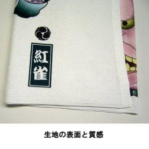 画像2: 吸水速乾 マイクロファイバー フェイスタオル クロス 30×80cm 和柄 生地 小物 般若 鯉 金太郎 四聖獣 オリジナル タオル 作成 10枚