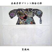 鯉 金太郎 マイクロファイバー フェイスタオル クロス 30×80cm 和柄 生地 小物 般若 四聖獣 オリジナル タオル 作成 10枚
