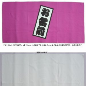 画像1: 名入れ 千社札 バスタオル