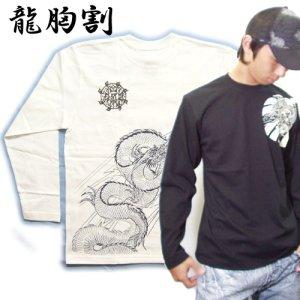 画像1: 龍 胸割左 背中昇り龍 和柄 長袖Tシャツ 紅雀 通販 名入れ刺繍可 刺青 袖みきり 和彫り デザイン ロンT 和柄服