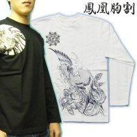 鳳凰 刺青 胸割右 背中鳳凰 紅雀ブランド 通販 名入れ刺繍可 (和彫り)  和柄 長袖tシャツ ロンT 和柄服