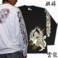 麒麟 雲龍 長袖Tシャツ 和柄 ブランド紅雀 ネーム刺繍可 刺青Tシャツ 和彫 デザイン 通販 ロンT 和柄服