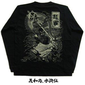 画像3: 和柄ロンT 水滸伝 花和尚 (和柄長袖Tシャツ袖口リブ) 和柄服