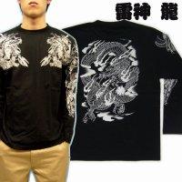 雷神 騎龍(胸)背中 龍 宝玉 和柄長袖Tシャツ ブランドは紅雀 通販 (刺青 和彫り デザイン) 和柄服