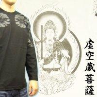 虚空蔵菩薩 刺青風 仏像画 和柄長袖Tシャツ 「紅雀」 通販 名入れ刺繍可 胸割和彫り 蓮デザイン 和柄服