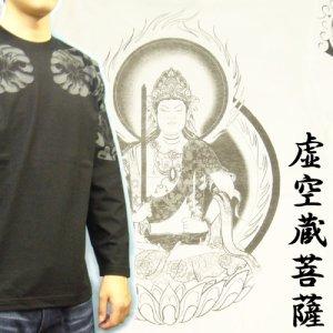 画像1: 虚空蔵菩薩 刺青風 仏像画 和柄長袖Tシャツ 「紅雀」 通販 名入れ刺繍可 胸割和彫り 蓮デザイン 和柄服