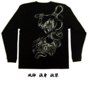 画像2: 和柄ロンT 風神雷神 (和柄長袖Tシャツ袖口リブ) 和柄服