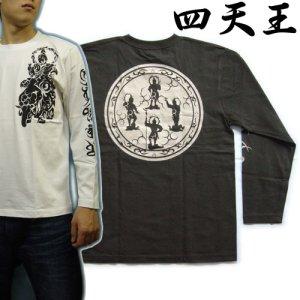 画像1: 四天王 和柄 長袖Tシャツ 刺青デザインの紅雀(名入れ刺繍可)通販