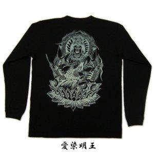 画像3: 和柄ロンT 愛染明王 (和柄長袖Tシャツ袖口リブ) 和柄服