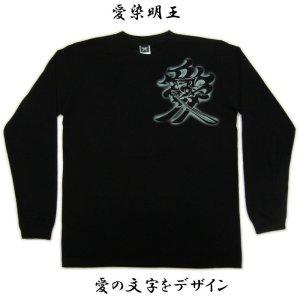 画像2: 和柄ロンT 愛染明王 (和柄長袖Tシャツ袖口リブ) 和柄服
