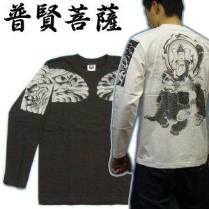 画像1: 六牙の象に乗る 普賢菩薩 の仏画 和柄 長袖Tシャツ 紅雀通販 (名前刺繍) 釈迦如来の脇侍 和柄服