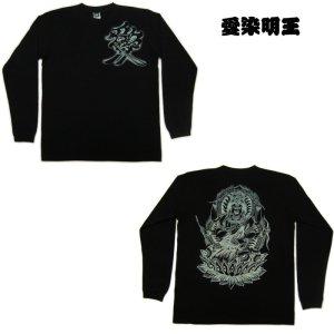 画像1: 和柄ロンT 愛染明王 (和柄長袖Tシャツ袖口リブ) 和柄服