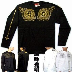 画像1: 阿吽光明 梵字 胸割 長袖Tシャツ /刺青 デザイン 梵字タトゥー Tシャツの袖にデザイン /名入れ刺繍可/通販 和柄服