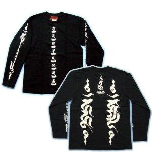 画像2: 憤怒明王 梵字 長袖Tシャツ 刺青 デザイン 梵字タトゥー Tシャツの袖にデザイン 通販 (名入れ刺繍可) 和柄服