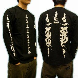 画像4: 憤怒明王 梵字 長袖Tシャツ 刺青 デザイン 梵字タトゥー Tシャツの袖にデザイン 通販 (名入れ刺繍可) 和柄服