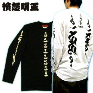 画像1: 憤怒明王 梵字 長袖Tシャツ 刺青 デザイン 梵字タトゥー Tシャツの袖にデザイン 通販 (名入れ刺繍可) 和柄服