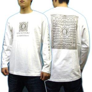 画像5: 胎蔵曼荼羅 長袖 梵字Tシャツ 刺青 デザイン Tシャツの袖にデザイン 通販 ( 梵字タトゥー 名入れ刺繍可) 和柄服