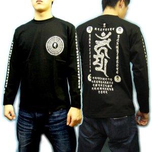 画像4: 不動三昧 梵字 長袖Tシャツ 刺青 デザイン Tシャツの袖にデザイン (名入れ刺繍可)通販 梵字タトゥー 和柄服