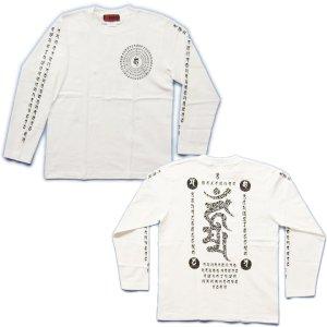 画像3: 不動三昧 梵字 長袖Tシャツ 刺青 デザイン Tシャツの袖にデザイン (名入れ刺繍可)通販 梵字タトゥー 和柄服
