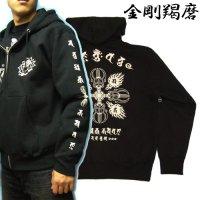 金剛羯磨 梵字 スエット パーカー 刺青デザインのマハースカ(名入れ刺繍可)通販 和柄服