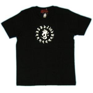 画像1: 干支梵字Tシャツ大日如来バン