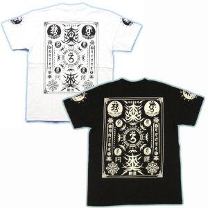 画像5: 大日護符の梵字Tシャツ通販