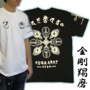画像1: 金剛羯磨の梵字Tシャツ通販
