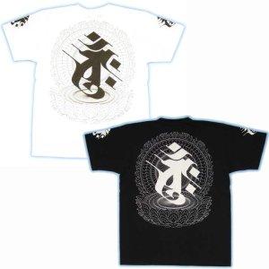 画像5: 蓮華座大日の梵字Tシャツ通販