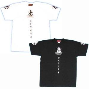 画像4: 蓮華座大日の梵字Tシャツ通販