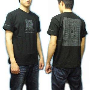 画像2: 胎蔵曼荼羅の梵字Tシャツ通販