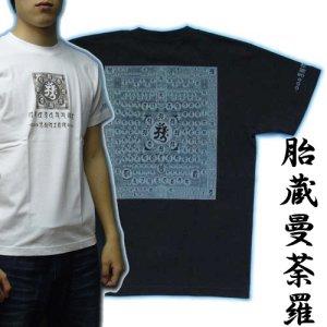 画像1: 胎蔵曼荼羅の梵字Tシャツ通販